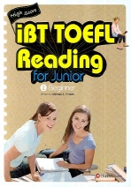 IBT TOEFL READING FOR JUNIOR. 1 : BEGINNER(HIGH SCORE)(CD1장포함)