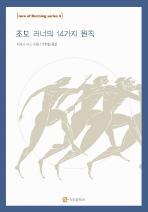 초보 러너의 14가지 원칙(Lore of Running series 4)