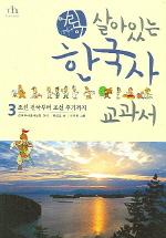 어린이 살아있는 한국사 교과서 3