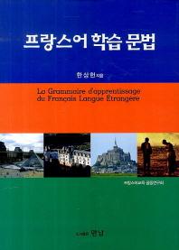 프랑스어 학습 문법(양장본 HardCover)