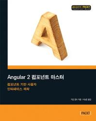 Angular 2 컴포넌트 마스터