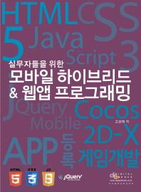 모바일 하이브리드 & 웹 앱 프로그래밍(실무자들을 위한)