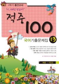 국어 중3-2 중간고사 기출문제집(비상 조)(2013)