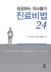 성공하는 의사들의 진료비법 24(개정판)(양장본 HardCover)