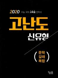고등 국어 문학 갈래 복합 (2019)