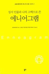 에니어그램(성서 인물과 나의 고백으로 쓴)(공동체문화원 에니어그램 시리즈 2)