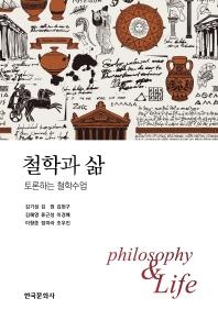 철학과 삶
