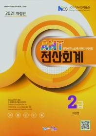 전산회계 2급(2021)(ANT)(개정판)