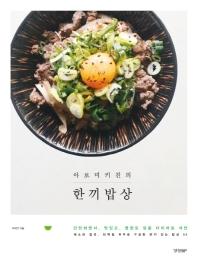 한끼밥상(아로미키친의)