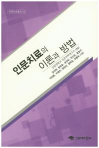 인문치료의 이론과 방법(인문치료총서 14)