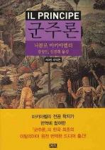 군주론(제3판 개역본)(3판)