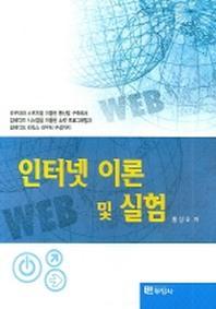 인터넷 이론 및 실험