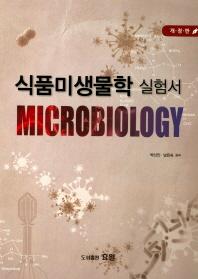 식품미생물학 실험서(2018)