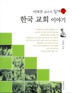 한국 교회 이야기(이덕주 교수가 쉽게 쓴)