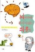 뇌에 관해 풀리지 않는 의문들