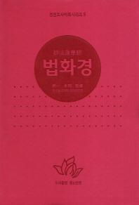 법화경(개정판)(경전 조사어록 시리즈 5)
