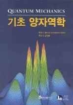 기초 양자역학