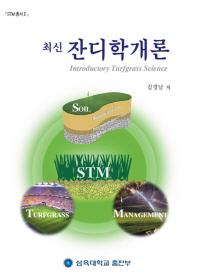 최신 잔디학개론(개정판)(STM 총서 1)