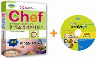한식조리기능사 실기(2013)(Chef)(CD1장포함)