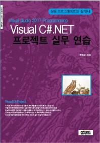 Visual C#.NET 프로젝트 실무 연습(프로젝트 시리즈 44)