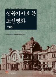 신문기사로 본 조선영화 1925(일제강점기 영화자료총서 09)(양장본 HardCover)