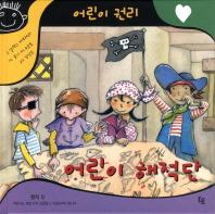 어린이 해적단