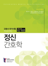 정신간호학(2019)(개정판)