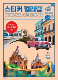 스티커 컬러링: 랜드마크 트래블 (스티커 컬러링 시리즈 5)