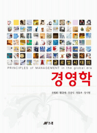 경영학(글로벌시대의)(2판)(양장본 HardCover)