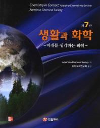 생활과 화학(7판)