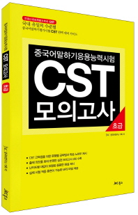 중국어 말하기 응용 능력 시험 CST 모의고사: 초급(CD1장포함)