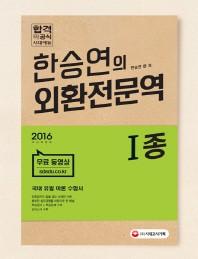 한승연의 외환전문역 1종(2016)(개정판)