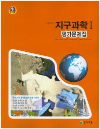 고등 지구과학1 평가문제집(최변각)(2015)