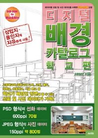 디지털 배경 카탈로그: 학교 편(CD1장포함)