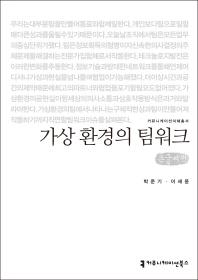 가상 환경의 팀워크(큰글씨책)(커뮤니케이션이해총서)