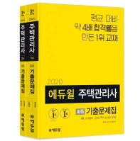 주택관리사 1, 2차 회독 기출문제집 세트(2020)(에듀윌)(전2권)