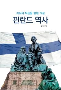 핀란드 역사