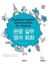 관광 실무 영어 회화(2판)(CD1장포함)