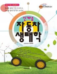 신개념 자동차 생태학(큰글자책)(자동차 개념 사용설명서 2)