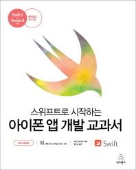 스위프트로 시작하는 아이폰 앱 개발 교과서: 초보 입문용