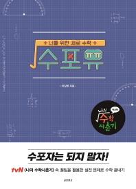 수포유: 나의 수학 사춘기 워크북