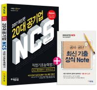 20대 공기업 NCS 직업기초능력평가(2017) + 공사 공단 최신 기출 상식 Note(취업전략 시리즈)