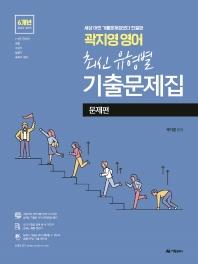 최신유형별 기출문제집: 문제편(6개년)(곽지영 영어)