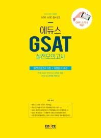 삼성 GSAT 실전모의고사(2019 상반기)