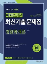 경찰학개론 최신기출문제집(2019)(해커스 경찰)