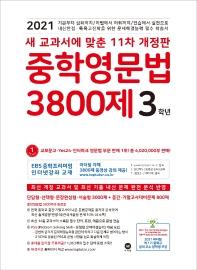 중학영문법 3800제 3학년(2021)(새 교과서에 맞춘)(개정판 11판)