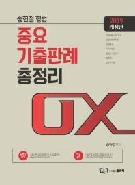 송헌철 형법 중요 기출판례 총정리 OX(2019)