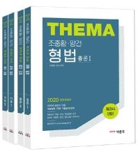 조충환·양건 형법 세트 (2020)(객관식 테마)(전4권)