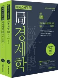 국 경제학 기본서 세트(2020)(해커스 공무원)(전2권)