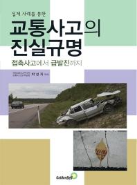 교통사고의 진실규명(실제 사례를 통한)